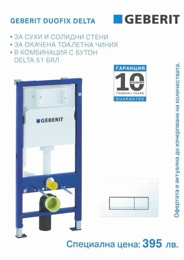Промоция-структура-за-вграждане-Геберит-2