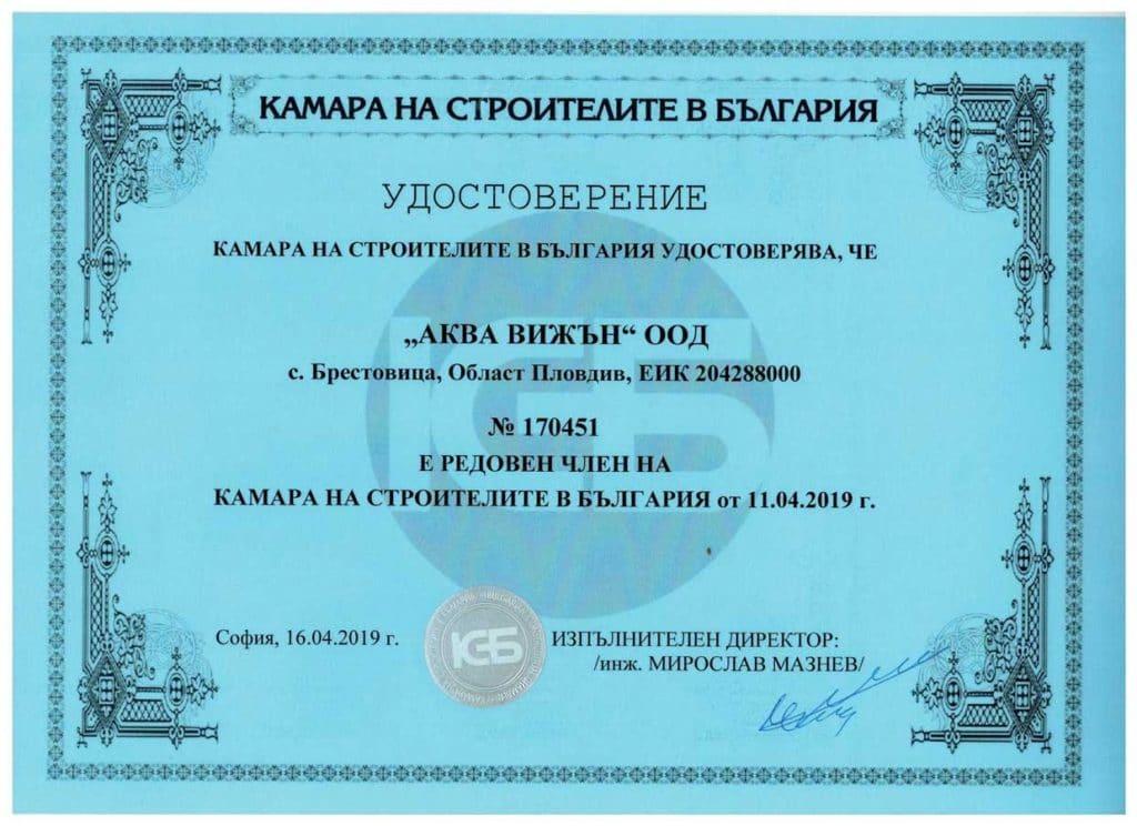 Член на камара на строителите в България